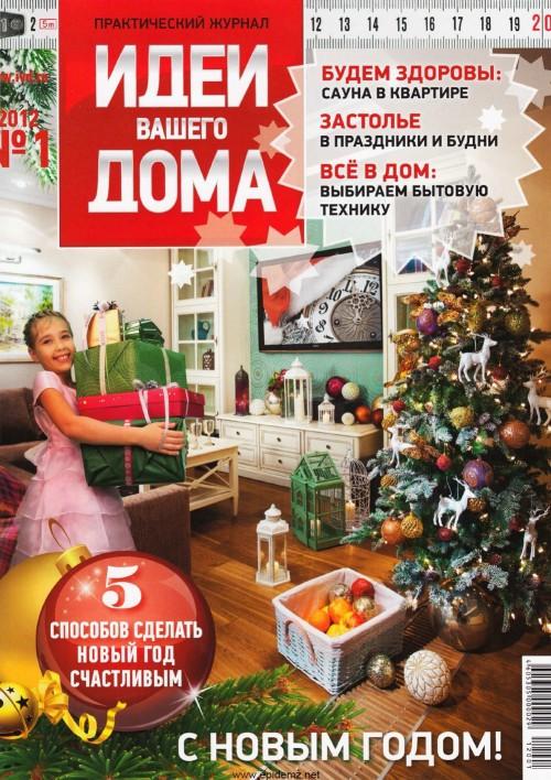 Наш интерьер в журнале «Идеи Вашего Дома», январь, 2012