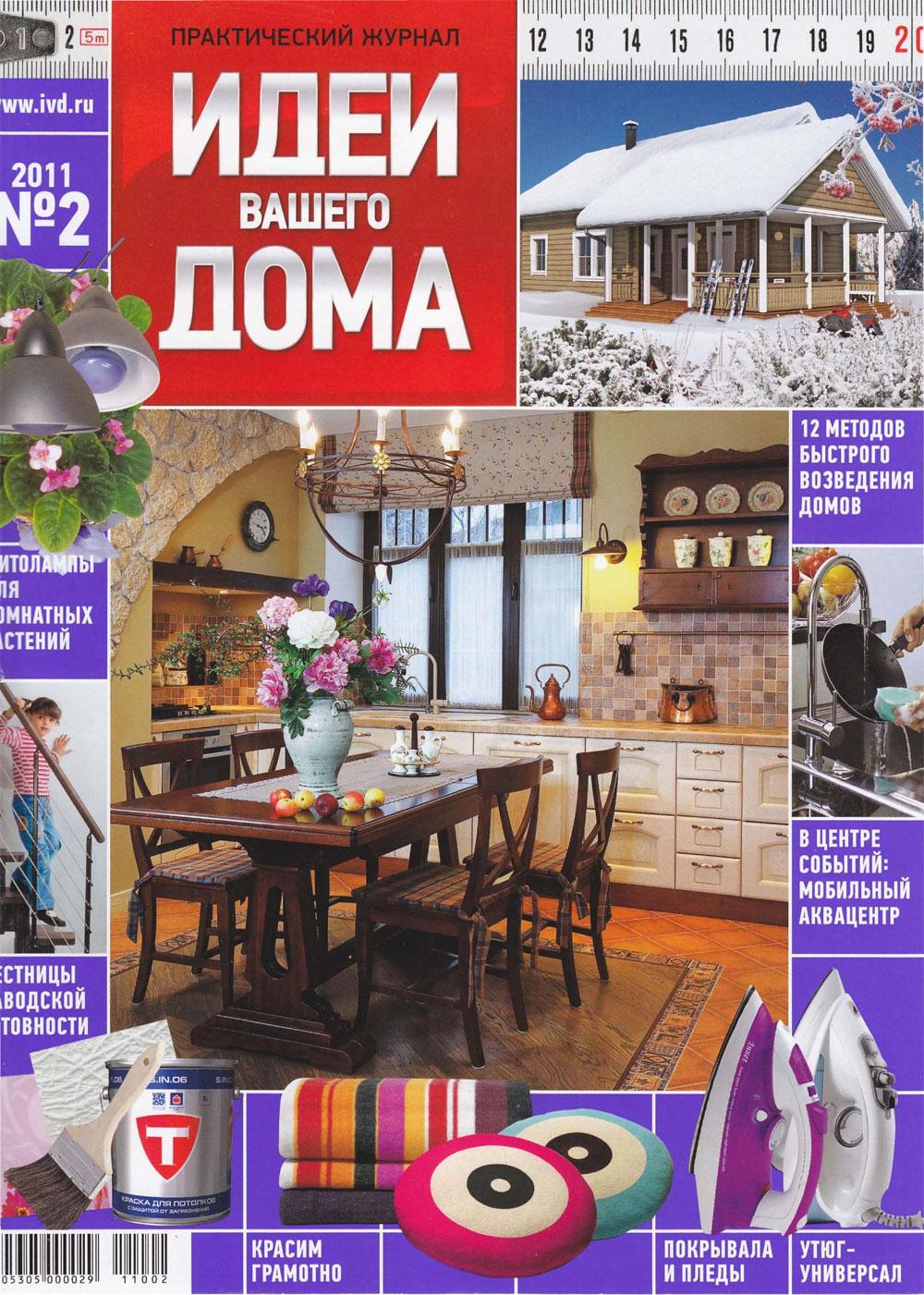 Наш интерьер в журнале «Идеи Вашего Дома», февраль, 2011