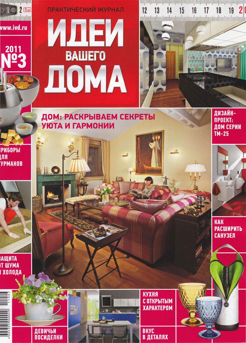 Наш интерьер в журнале «Идеи Вашего Дома», март, 2011