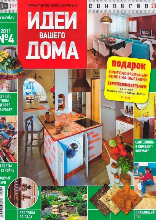 Наши интерьеры в журнале «Идеи Вашего Дома», апрель, 2011