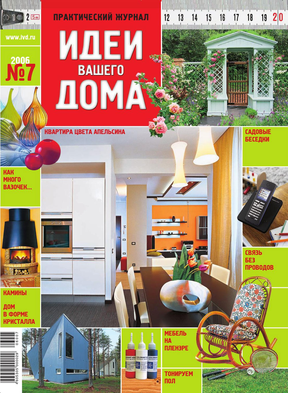 Наш интерьер в журнале «Идеи Вашего Дома», июль, 2006