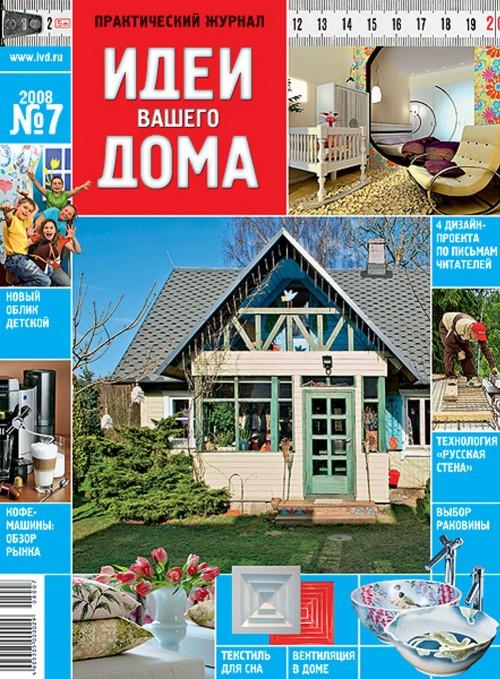 Наш интерьер в журнале «Идеи Вашего Дома», июль, 2008