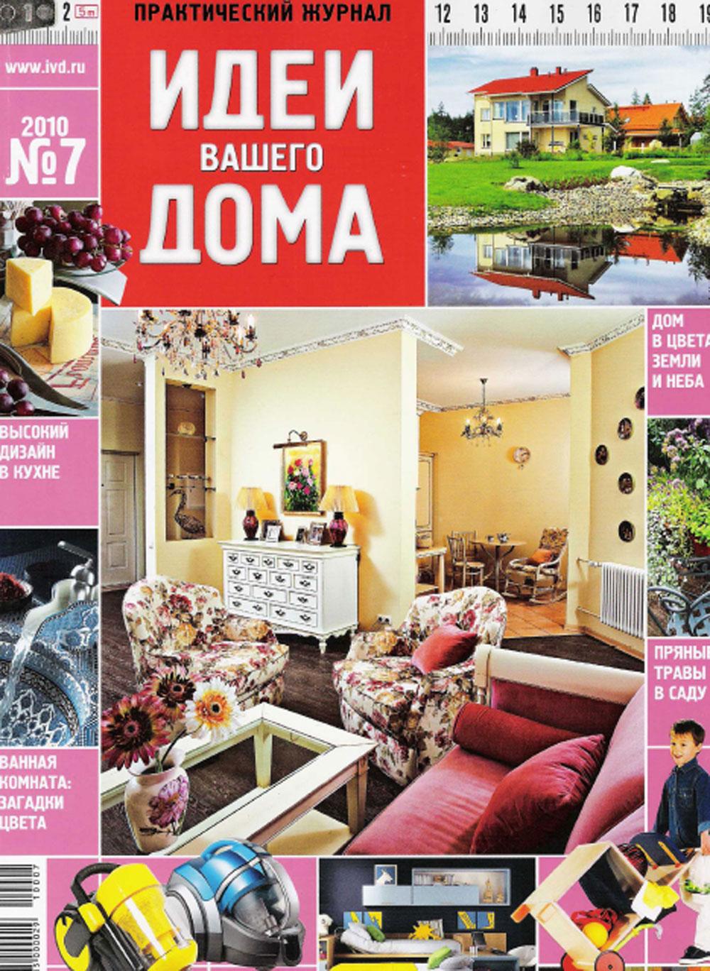 Наш интерьер в журнале «Идеи Вашего Дома», июль, 2010