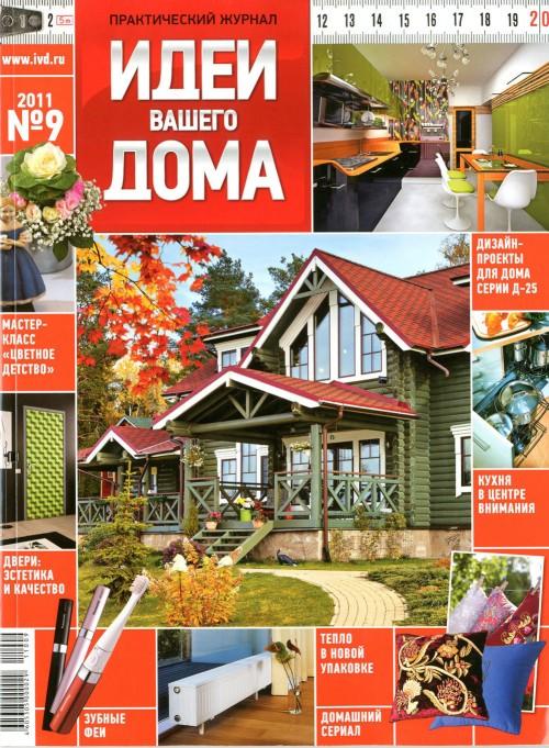 Наш интерьер в журнале «Идеи Вашего Дома», сентябрь, 2011