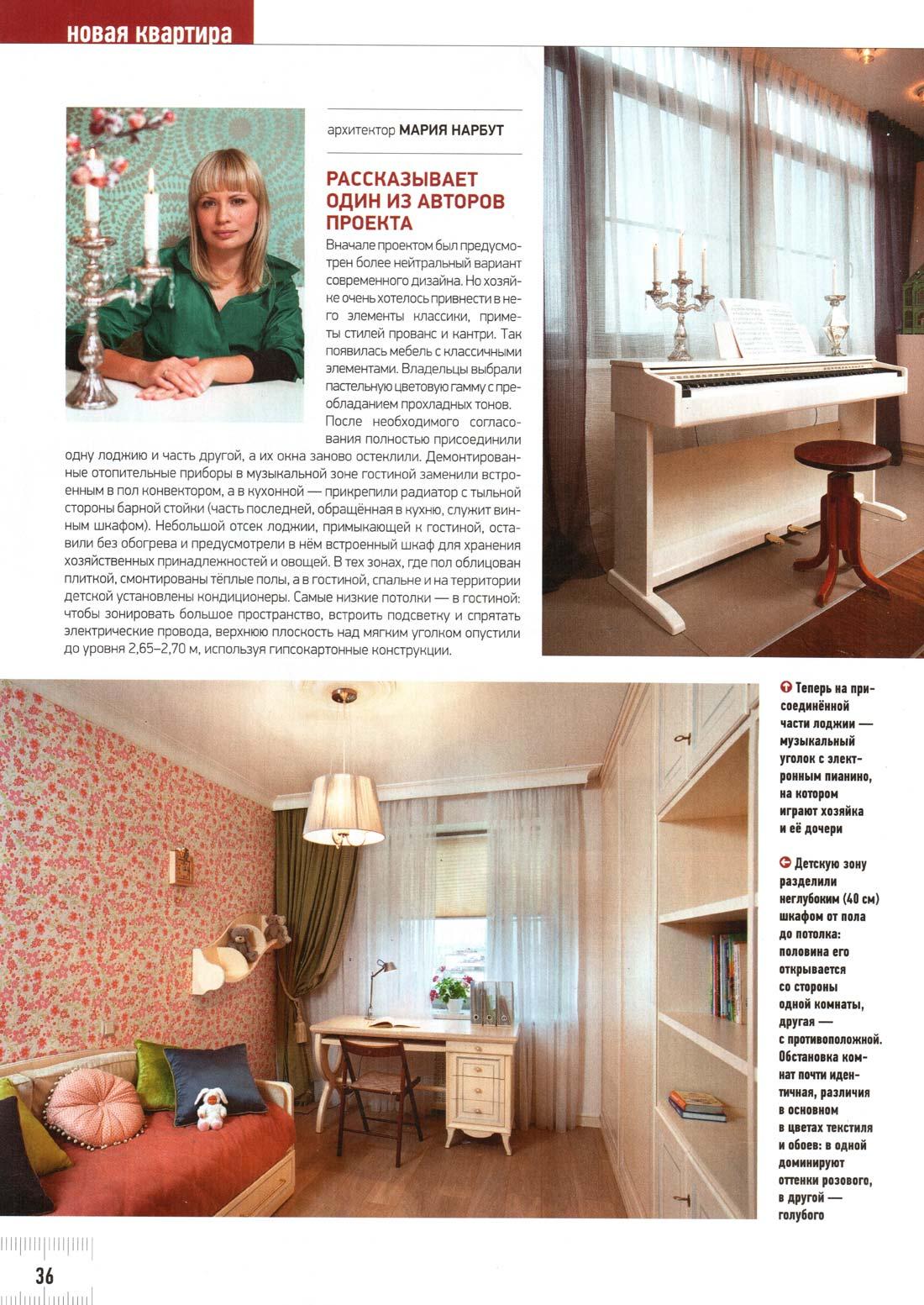 idei-vashego-doma-01-2012-07