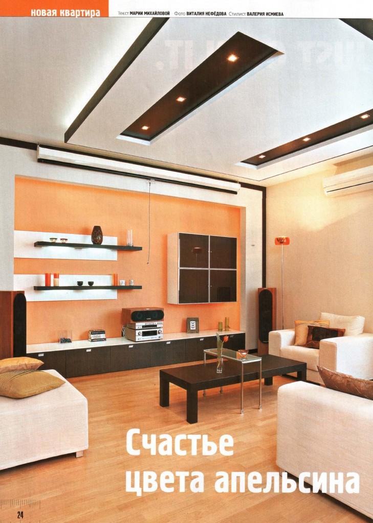 Идеи вашего дома. Счастье цвета апельсина.