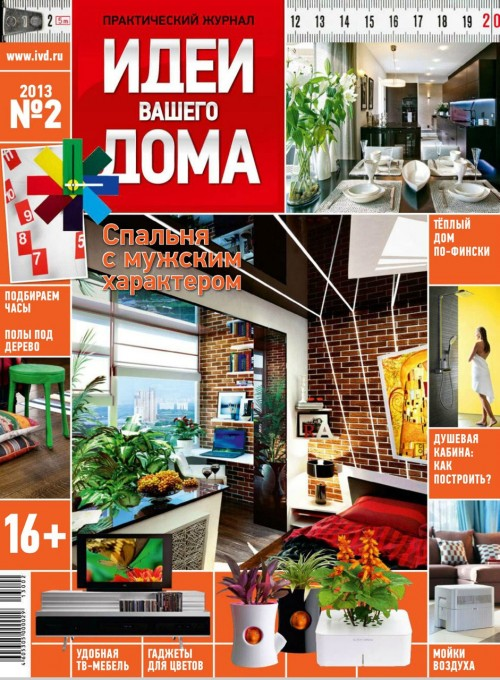 Наш интерьер в журнале «Идеи Вашего Дома», февраль, 2013